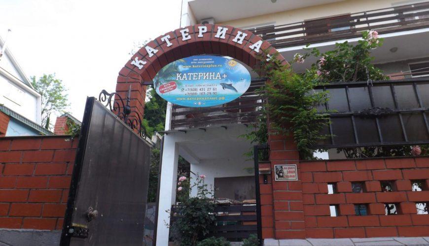 KaterinaPlus Лазаревское гостевой дом